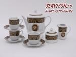 Сервиз чайный Сабина, Версаче. Чехия, 15 предметов