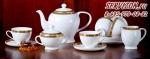 Чайный сервиз АЛТЫНАЙ. Костяной фарфор Акку