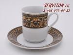 Набор кофейных пар Сабина, Версаче. Чехия, 6 штук