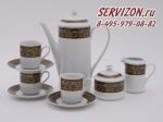 Сервиз кофейный мокко Сабина, Версаче. Чехия, 15 предметов