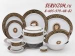 Сервиз столовый Сабина, Версаче. Чехия, 25 предметов