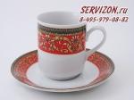 Набор кофейных пар Сабина, Красный узор. Чехия, 6 штук