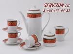 Сервиз кофейный Сабина, Красный узор. Чехия, 15 предметов