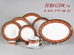 Сервиз столовый Сабина, Красный узор. Чехия, 24 предмета