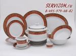 Сервиз столовый Сабина, Красный узор. Чехия, 25 предметов