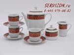 Сервиз чайный Сабина, Красный узор. Чехия, 15 предметов