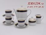 Сервиз чайный Сабина, Синяя лента. Чехия, 15 предметов