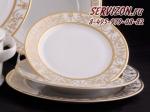 Набор тарелок Сабина, Золотой орнамент. Чехия, 18 предметов