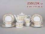Сервиз чайный Сабина, Золотой орнамент. Чехия, 15 предметов