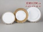 Набор тарелок Сабина, Золотой узор. Чехия, 18 предметов