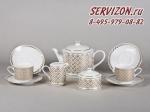 Сервиз чайный Сабина, Золотой узор. Чехия, 15 предметов