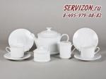Сервиз чайный Сабина, Белый узор. Чехия, 15 предметов