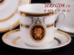 Набор чайных пар Сабина, Версаче, Золотая обводка. Чехия, 6 штук