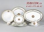 Сервиз столовый Сабина, Версаче, Золотая обводка. Чехия, 24 предмета