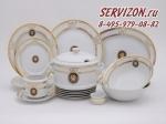 Сервиз столовый Сабина, Версаче, Золотая обводка. Чехия, 25 предметов