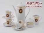 Сервиз кофейный Сабина, Версаче, Золотая обводка. Чехия, 15 предметов