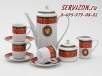 Сервиз кофейный Сабина, Версаче, Красный узор. Чехия, 15 предметов