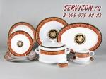 Сервиз столовый Сабина, Версаче, Красный узор. Чехия, 25 предметов