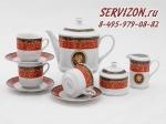 Сервиз чайный Сабина, Версаче, Красный узор. Чехия, 15 предметов