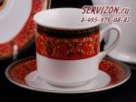 Набор чайных пар Сабина, Версаче, Красный узор. Чехия, 6 штук