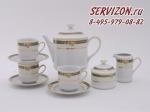 Сервиз чайный Сабина, Золотые фрукты. Чехия, 15 предметов