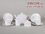 Сервиз чайный Сабина, Сиреневый мотив. Чехия, 15 предметов
