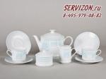 Сервиз чайный Сабина, Синий мотив. Чехия, 15 предметов