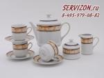 Сервиз чайный Сабина, Мрамор, золотые листья. Чехия, 15 предметов