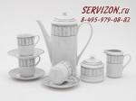 Сервиз кофейный Сабина, Цветочный узор. Чехия, 15 предметов