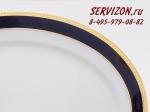 Блюдо овальное 35см Сабина, Синяя лента. Чехия