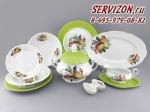 Сервиз столовый, Мэри-Энн, Яблоки.Чехия, 25 предметов