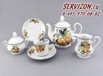 Сервиз чайный, Мэри-Энн, Абрикосы.Чехия, 15 предметов