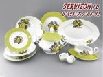 Сервиз столовый, Мэри-Энн, Лимоны.Чехия, 25 предметов