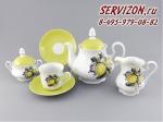 Сервиз чайный, Мэри-Энн, Лимоны.Чехия, 15 предметов