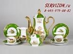 Сервиз кофейный, Мэри-Энн, Зеленая охота.Чехия, 15 предметов