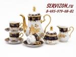 Сервиз кофейный, Мэри-Энн, Кобальтовый борт, золотая роза.Чехия, 15 предметов