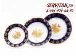 Набор тарелок 23см, Мэри-Энн, Кобальтовый борт, золотая роза.Чехия, 6 штук