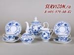 Сервиз чайный, Мэри-Энн, Луковый рисунок.Чехия, 15 предметов