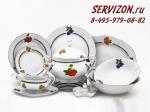 Сервиз столовый, Мэри-Энн, Фруктовые сады.Чехия, 25 предметов