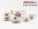Сервиз чайный, Соната, Пастораль.Чехия, 15 предметов