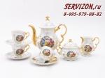 Сервиз кофейный, Соната, Пастораль.Чехия, 15 предметов