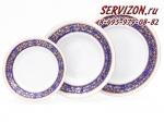 Набор тарелок, Соната, Золотые узоры на синем.Чехия, 18 предметов