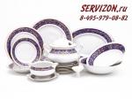 Сервиз столовый, Соната, Золотые узоры на синем.Чехия, 25 предметов