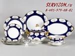 Сервиз столовый, Соната, Элегантный орнамент.Чехия, 25 предметов