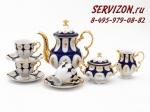 Сервиз кофейный, Соната, Кобальтовый орнамент с цветами.Чехия, 15 предметов