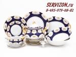 Сервиз столовый, Соната, Кобальтовый орнамент с цветами.Чехия, 25 предметов