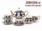 Сервиз чайный, Соната, Кобальтовый орнамент с цветами.Чехия, 15 предметов