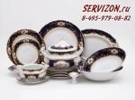 Сервиз столовый, Соната, Кобальтовый орнамент с розами.Чехия, 25 предметов