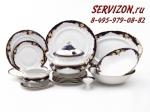 Сервиз столовый, Соната, Кобальтовая окантовка с золотом.Чехия, 25 предметов