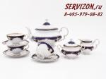 Сервиз чайный, Соната, Кобальтовая окантовка с золотом.Чехия, 15 предметов